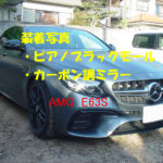 AMG E63Sの施工品
