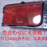 レクサスLS460 赤木目の施工品
