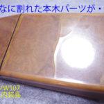 ベンツW107 450SLの内装品の修復&木目柄入れ