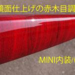 ミニのインテリアパネルを赤木目調に施工