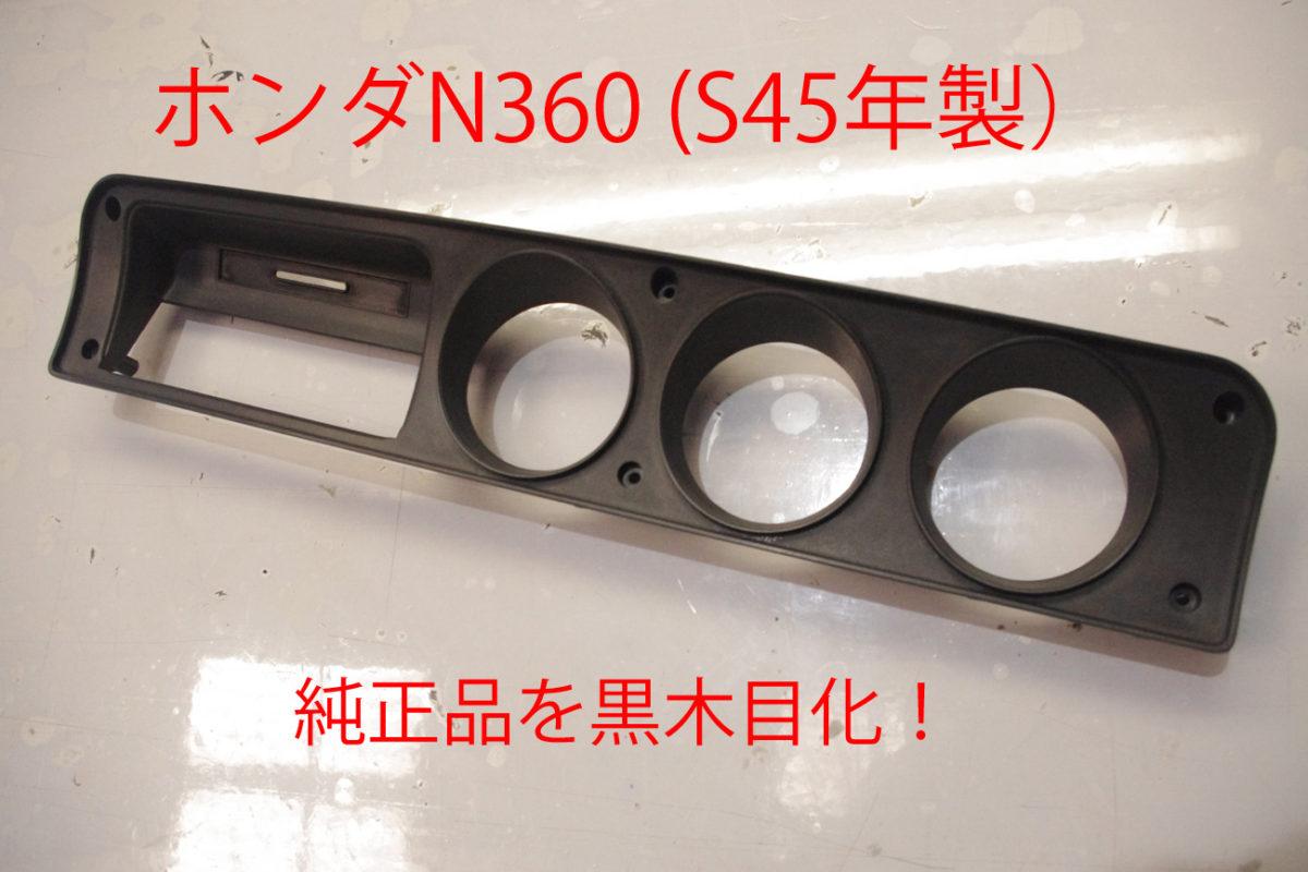 ホンダN360 昭和45年製の純正内装パーツを黒木目に施工