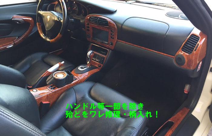 30年以上前の旧車2台の本木内装ワレ修復分の取付後