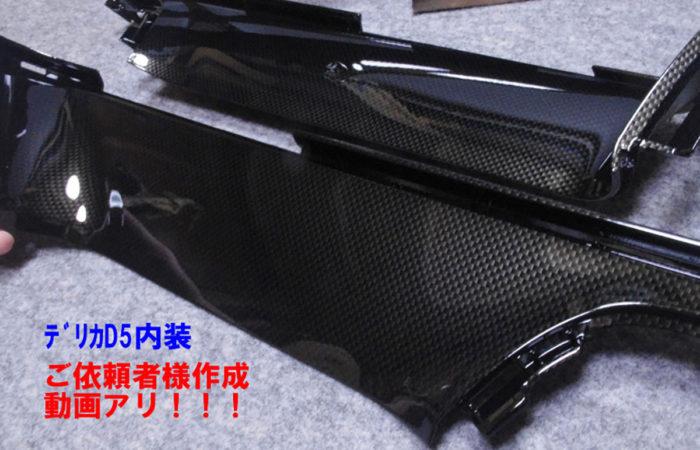 スバルR1 ミラーカバーとデリカD5内装ピラーでどちらもカーボン柄施工品