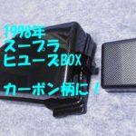 1998年スープラJZA80のヒューズBOXをカーボン柄に!